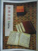 【書寶二手書T7/文學_ZKB】學庸論語_王財貴/編
