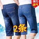 夏季薄款彈力牛仔短褲男直筒寬松五分褲男士休閒中褲七分褲馬褲潮 名購居家