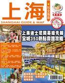 (二手書)上海玩全指南【最新版】2016