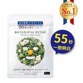 BOTANICAL ESTHE 55秒植物瞬白面膜 (60ml / 5片)