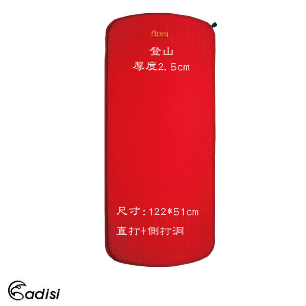 【ADISI】2.5cm半身睡墊 H4819-201R WZ/城市綠洲專賣