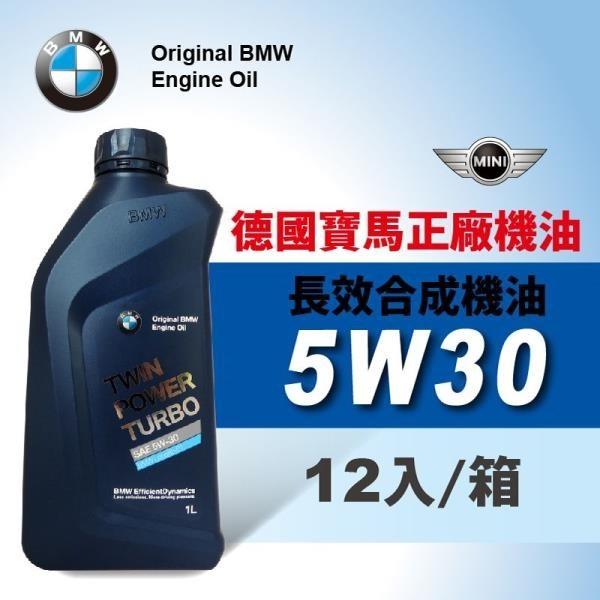 【南紡購物中心】BMW Twinpower Turbo LongLife-01 5W30 標準級-原廠引擎機油 (整箱12入)