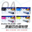 【高士資訊】BROTHER TN-261 CMYK 原廠 四色 碳粉匣 TN261 1黑3彩