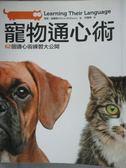 【書寶二手書T2/寵物_WGU】寵物通心術62個通心術練習大公開_瑪塔.威廉斯