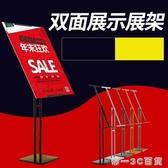 kt板展架立式落地海報架廣告架子支架易拉寶廣告牌展示訂製製作【帝一3C旗艦】YTL