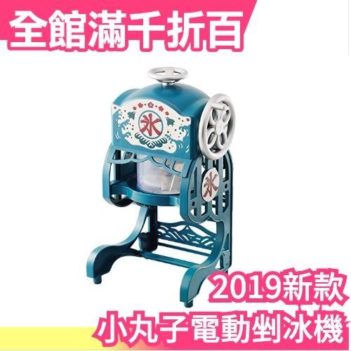 【2019新款 小丸子電動剉冰機】日本 DOSHISHA DCSP-1951 雪花冰機 刨冰機【小福部屋】