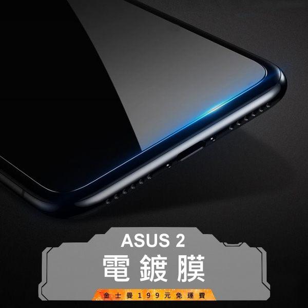 【金士曼】 滑順 電鍍膜 ASUS 玻璃保護貼 玻璃貼 zenfone 5 zenfone 4 3 max pro m1