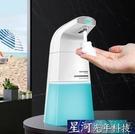 給皂機 科耐普洗手液自動感應器智慧泡沫洗手機皂液器全自動感應洗手液機 星河光年