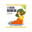 《信誼童書》-【寶寶的第一份書單 繪本 上誼寶寶遊戲書】←小寶寶翻翻書
