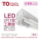 TOA東亞 LTS2140XAA LED 10W 2尺 1燈 3000K 黃光 全電壓 工事燈 (烤漆板)_ TO430263
