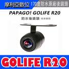 PAPAGO GOLIFE R20
