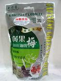 九龍齋~藤黃果油切梅180公克/包(大顆)