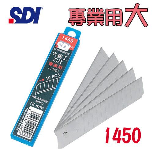 【西瓜籽】 手牌 SDI 日本特殊鋼SK2加鉻高硬度美工刀片(大) 1450 (10片/盒)
