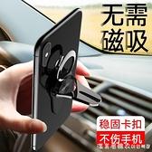 Remax多功能車載出風口手機指環扣支架還指扣男殼環指扣創意手環手機黏扣適用 美眉新品