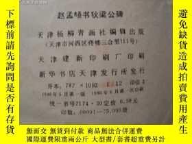 二手書博民逛書店罕見趙孟頫書狄樑公碑Y9322 天津 出版1986