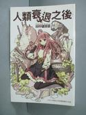 【書寶二手書T6/一般小說_GJQ】人類衰退之後1_田中羅密歐