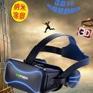 VR眼鏡 VR眼鏡虛擬性現實手機用品體感游戲3D娃高清全景一體機設備電a影 生活主義