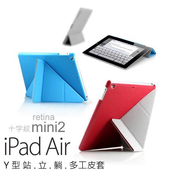 iPad 2 3 4 5 6 air 2 mini 3 retina Y型六折 十字紋 皮套 保護套 摺紙 殼 smart Cover 喚醒&休眠 OZAKI 同款 BOXOPEN