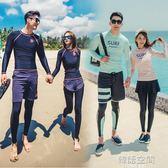 韓國分體潛水服速干拉鍊防曬水母衣男女長袖游泳衣沖浪服情侶套裝