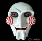 面具鬼節面具恐怖鬼臉面具電鋸驚魂面具殺手面具人偶 ciyo 黛雅