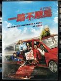 挖寶二手片-Z85-026-正版DVD-電影【一路不順風】-享受90分鐘北爛到底的家族旅行(直購價)