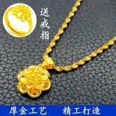 越南沙金項鏈女假黃金鍍金純金色24K吊墜不掉色首飾【雙11購物節】