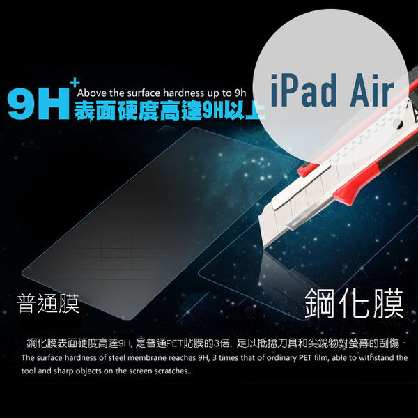 iPad Air / 5 平板 鋼化玻璃膜 螢幕保護貼 0.3mm鋼化膜 2.5D弧度 9H硬度