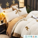 羊羔法蘭絨床罩四件套珊瑚絨床單被套雙面絨...