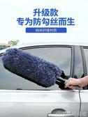 車刷子 卡飾社汽車刷子除塵撣子擦車用品軟毛掃灰塵掃把雞毛拖把清理神器 YXS 歌莉婭