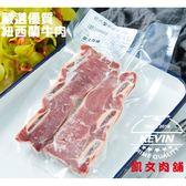 【凱文肉舖】 紐西蘭帶骨牛小排200g