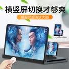 屏幕放大器 6D超清手機放大器抗藍光高清大屏超清放大鏡通用18寸觀影支架抽拉式手機 有緣生活館