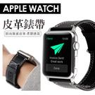 質感雙縫線 Apple Watch 1 2 3 錶帶 38mm 42mm 手錶 手環 智慧 替換 皮革