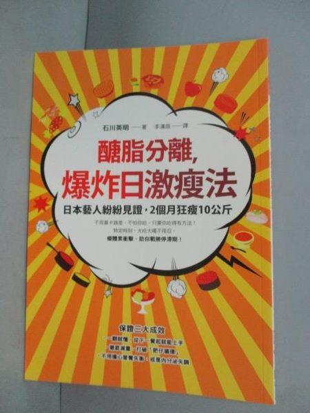 【書寶二手書T4/美容_GDV】醣脂分離,爆炸日激瘦法_石川英明