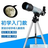 入門者高倍學生天文望遠鏡專業高清尋星兒童太空深空觀星觀天眼鏡 韓慕精品 YTL