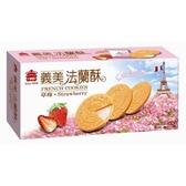 義美草莓法蘭酥132g【愛買】