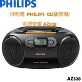 【展示品】飛利浦 PHILIPS CD播放機/手提音響 AZ328