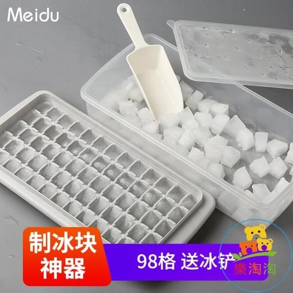 冰格模具冰塊盒帶蓋創意製冰盒帶蓋家用製冰模具【樂淘淘】