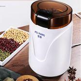 磨豆機 磨粉機粉碎機家用小型打粉機超細研磨機中藥材咖啡干磨豆打碎機【快速出貨八折搶購】