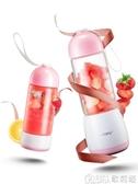 迷你型榨汁杯電動便攜式榨汁機學生水果汁充電隨身水杯子