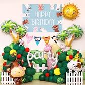 寶寶周歲生日趴體布置卡通動物氣球套餐兒童主題派對背景墻裝飾品 【夏日新品】