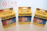 【3M】 護肘 3M FUTURO舒適護肘膚色 S、M、L可以選購【艾保康】