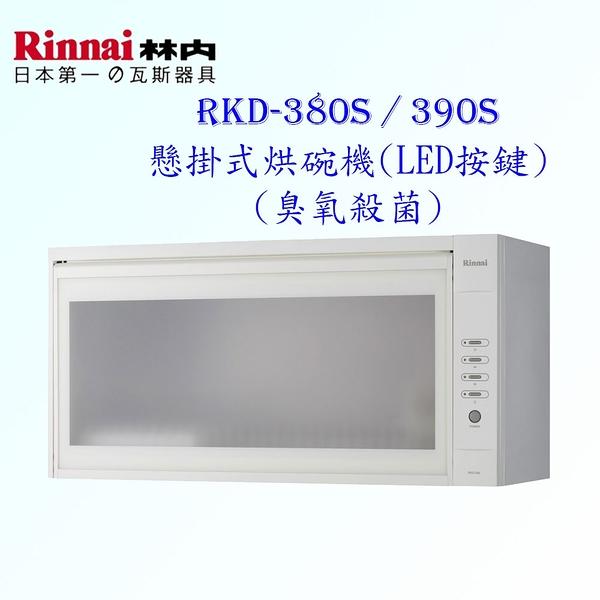 【PK廚浴生活館】 高雄林內牌 RKD-380S 懸掛式 烘碗機 ◇臭氧殺菌 實體店面 可刷卡 另有 RKD-390S