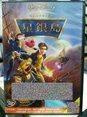 挖寶二手片-Y31-016-正版DVD-動畫【星銀島】-迪士尼 國英語發音