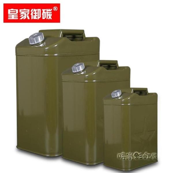 加厚鐵油桶汽油桶30升20升10升5L加油桶柴油壺鐵桶汽車備用油箱MBS「時尚彩紅屋」