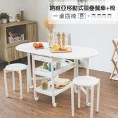 餐桌椅 推車 置物車 餐車 椅【L0038】納維亞移動式摺疊餐車+椅凳4入 收納專科