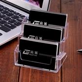 名片座桌面商務前台名片盒加厚透明塑料辦公收納裝放名片架子初語
