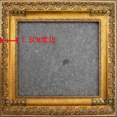 歐式仿古油畫框外框線條24 30 36 40寸十字繡框實木相框掛墻