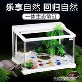 豪華烏龜缸帶曬台養烏龜的專用缸水陸缸超白玻璃小型客廳魚缸 igo卡洛琳