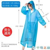 加厚一次性雨衣成人男女旅游雨衣學生防水長款【千尋之旅】
