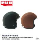 復古 皮革安全帽 復古安全帽 素色 安全...